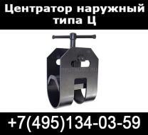 центратор, наружные центраторы для сварки труб тип ц
