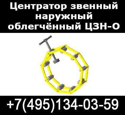 Центратор звенный цзн-о, Центратор облегченный | фото 1 из 1