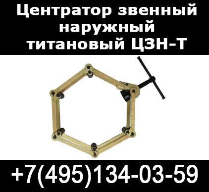 конструкции центраторов звенных наружных титановых ЦЗН-Т изготовлены из титана | фото 1 из 1