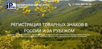 Оформление патентов на изобретения, регистрация товарных знаков в России и за Рубежом