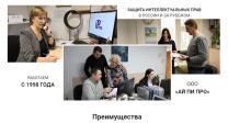 Оформление патентов на изобретения, регистрация товарных знаков в России и за Рубежом | фото 2 из 3