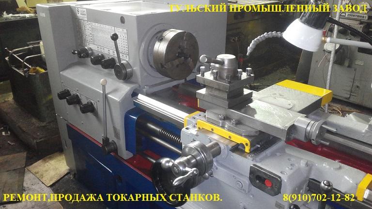 Ремонт токарных станков 16к20, 1к62, 1К62д. 1в62, 16к25, 1м63 в России на Тульском Промышленном Заводе.  | фото 1 из 5