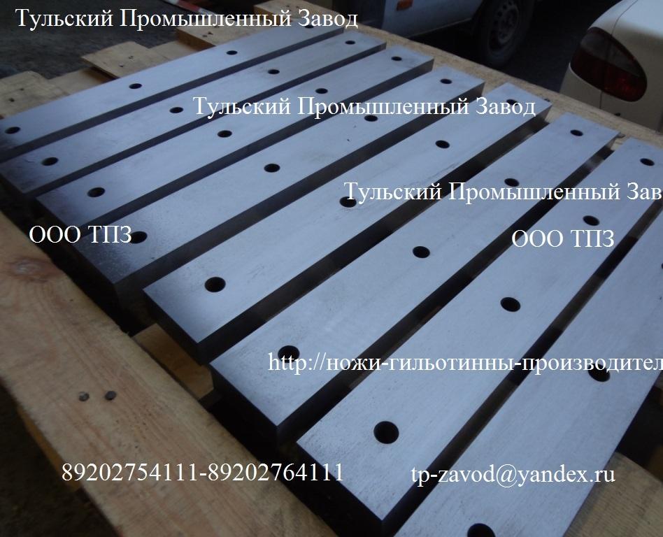 Ножи для гильотинных ножниц в наличии в городе Тула и на складе в городе Москва. | фото 1 из 1
