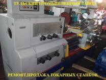 Станок токарный 1к62, 1в62, 1к62д, 16к20, 16к25, 16в20, мк6056, 1м63, 1м65 купить после капитального ремонта с гарантией | фото 3 из 4