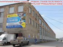 Ремонт токарных станков 16к20, 1к62, 1К62д. 1в62, 16к25, 1м63 в России на Тульском Промышленном Заводе.  | фото 5 из 5