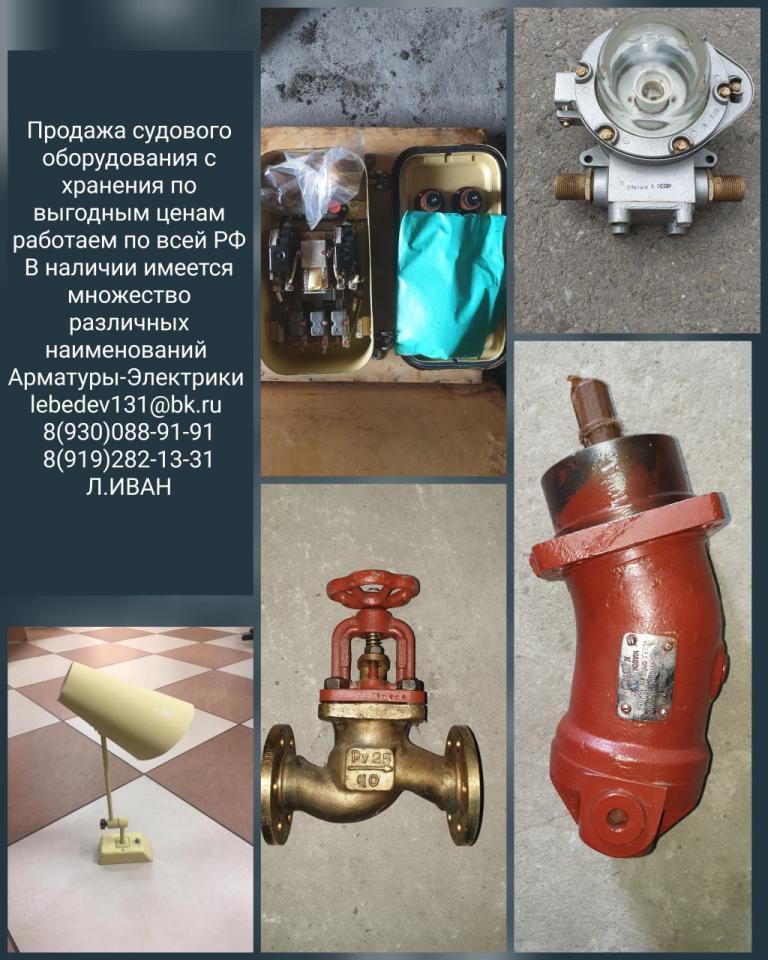 Продам Судовую Арматуру-Электрику | фото 1 из 1