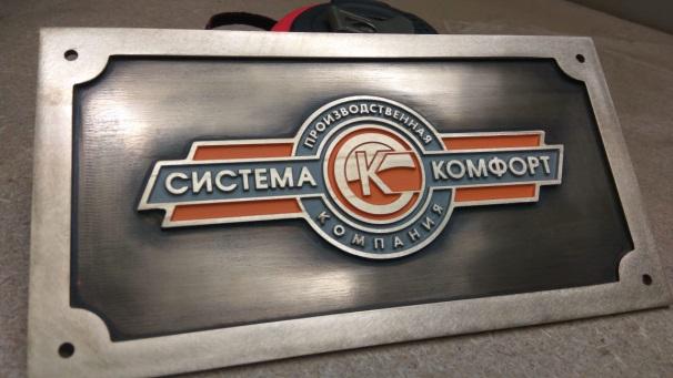 Срочное изготовление табличек, создание макета, быстрая доставка по Москве и Московской области.  | фото 1 из 3