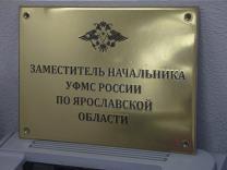 Срочное изготовление табличек, создание макета, быстрая доставка по Москве и Московской области.  | фото 2 из 3
