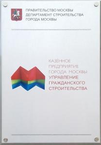 Срочное изготовление табличек, создание макета, быстрая доставка по Москве и Московской области.  | фото 3 из 3