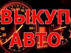 Выкуп битых авто в Москве и Подмосковье. Купим авто в Регионах РФ | фото 1 из 1