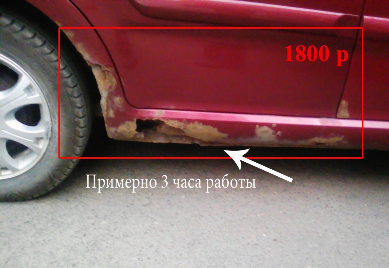 Ремонт сквозной ржавчины кузова авто без сварки | фото 1 из 6