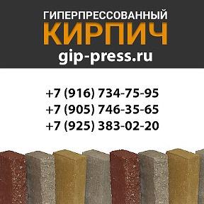 Гиперпрессованный кирпич, производство, оптом с доставкой от производителя | фото 1 из 3
