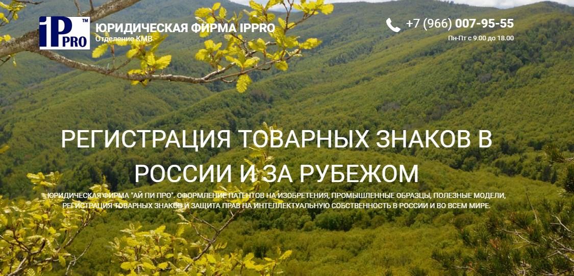 Оформление патентов на изобретения, регистрация товарных знаков в России и за Рубежом | фото 1 из 1