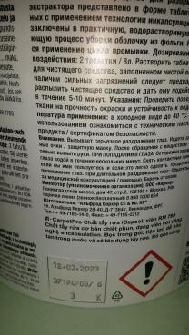 Таблетки RM 760 для пылесоса Karcher поштучно | фото 5 из 6