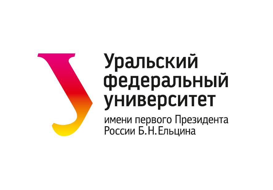 Профессиональная переподготовка в Уральском Федеральном Университете! | фото 1 из 1
