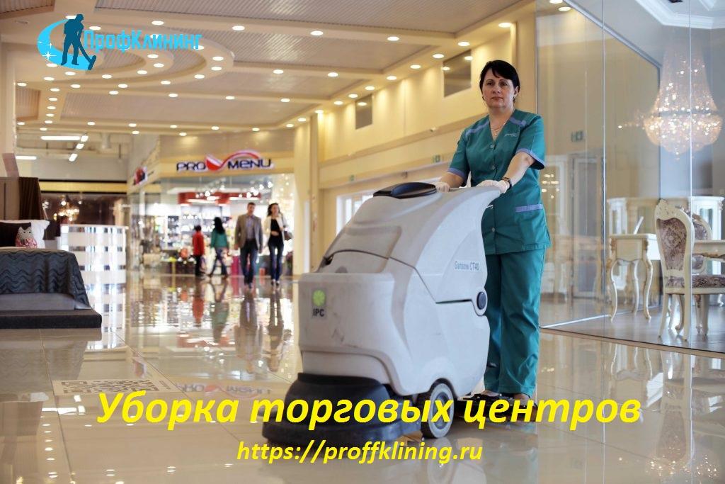 Уборка торговых центров   фото 1 из 1
