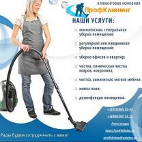 """Услуги клининговой компании """"ПрофКлининг"""""""