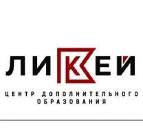 """Учебный центр """"Ликей"""" Самарское представительство"""