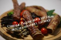 Мясо для собак