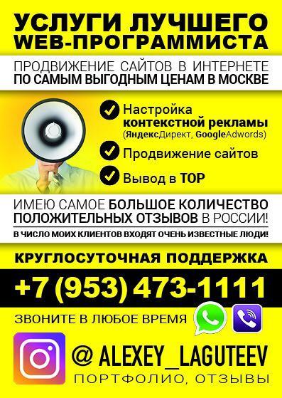 Продвижение сайтов по самым низким ценам в Москве | фото 1 из 1