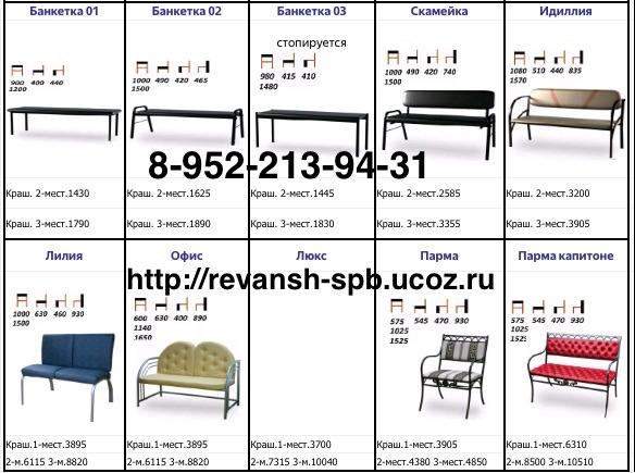 Мягкие скамьи, банкетки и диванчики. | фото 1 из 6