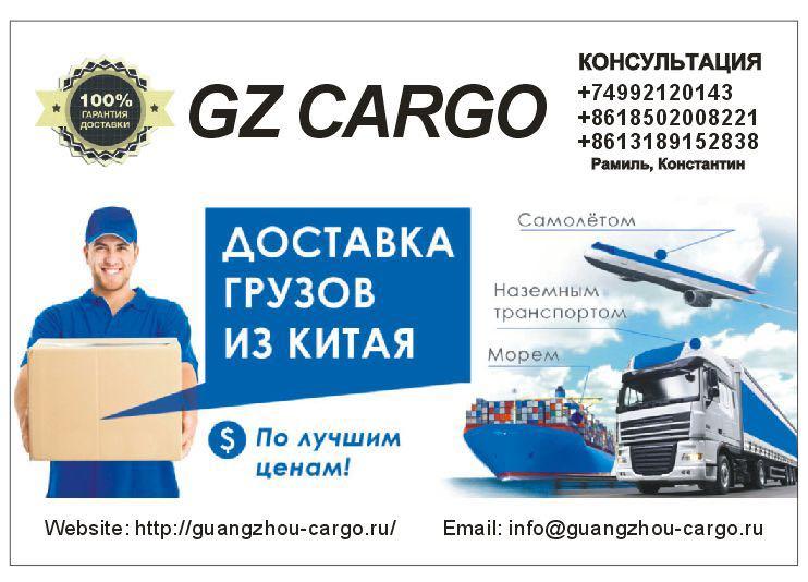 Транспортная компания Guangzhou Cargo доставляет грузы из Китая с 2007 года.  | фото 1 из 1