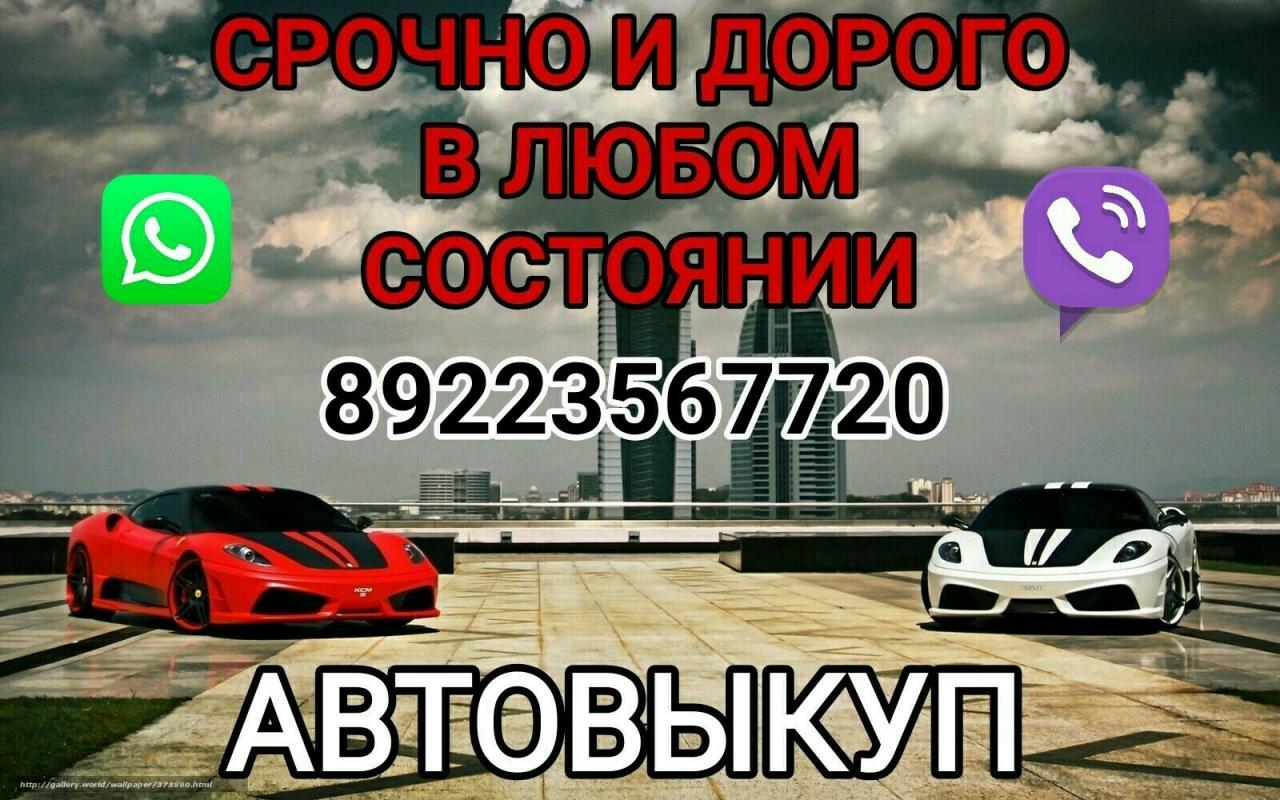 Выкуп Автомобилей  | фото 1 из 1
