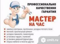Профессиональные мастера на час. | фото 2 из 2
