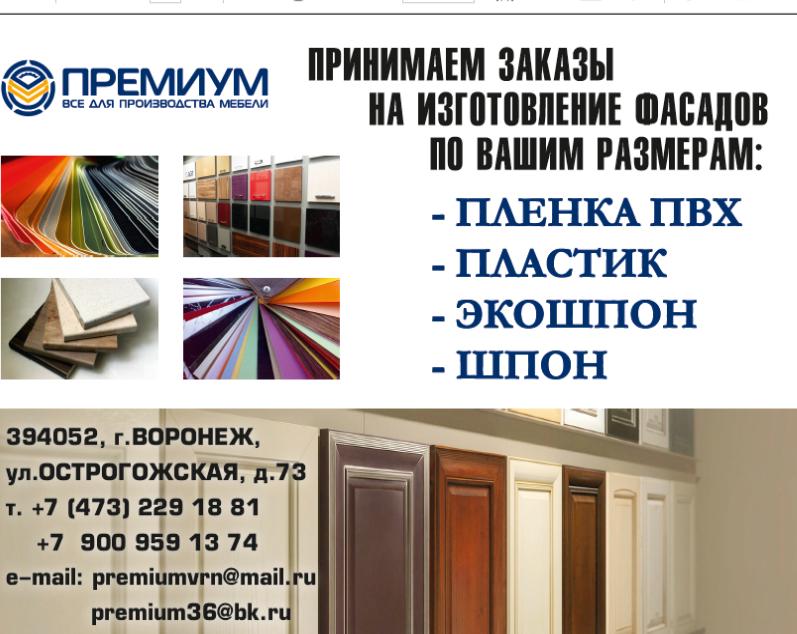 Мебельные фасады на заказ | фото 1 из 1