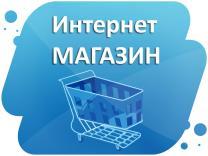 Хочу интернет-магазин, получаю интернет-магазин: | фото 3 из 3