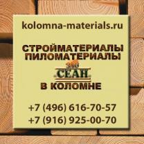 «Сеан» стройматериалы и пиломатериалы