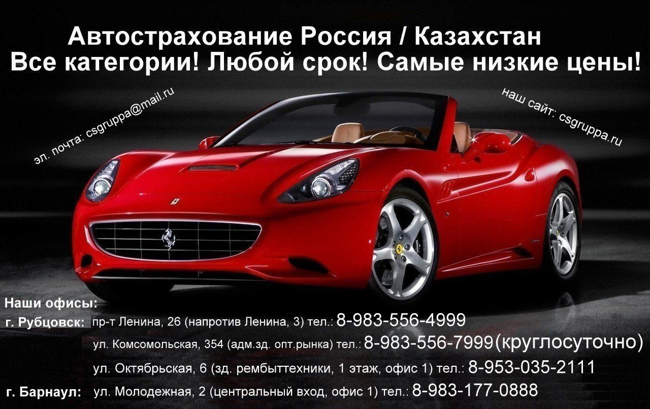 Автострахование по России и на Казахстан | фото 1 из 1