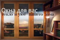 Окна и двери,  жалюзи и ролеты