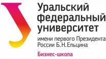 Профессиональная переподготовка в Уральском Федеральном Университете