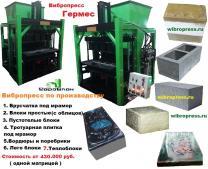Вибропрессы, Вибростанки , Прессы, оборудование по Вашей цене