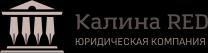 """ООО """"ЮРИДИЧЕСКАЯ КОМПАНИЯ """"КАЛИНА РЕД"""""""