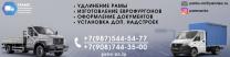 Удлинение рамы ГАЗЕЛЬ, ГАЗОН, ФЕРМЕР, ВАЛДАЙ, НЕКСТ, иномарок, изготовление еврофургонов, оформление документов. | фото 3 из 3