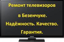 Ремонт телевизоров в Безенчуке