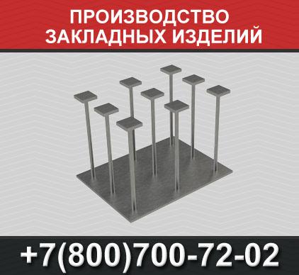 Производство закладных изделий | фото 1 из 1
