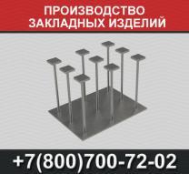 Производство закладных изделий