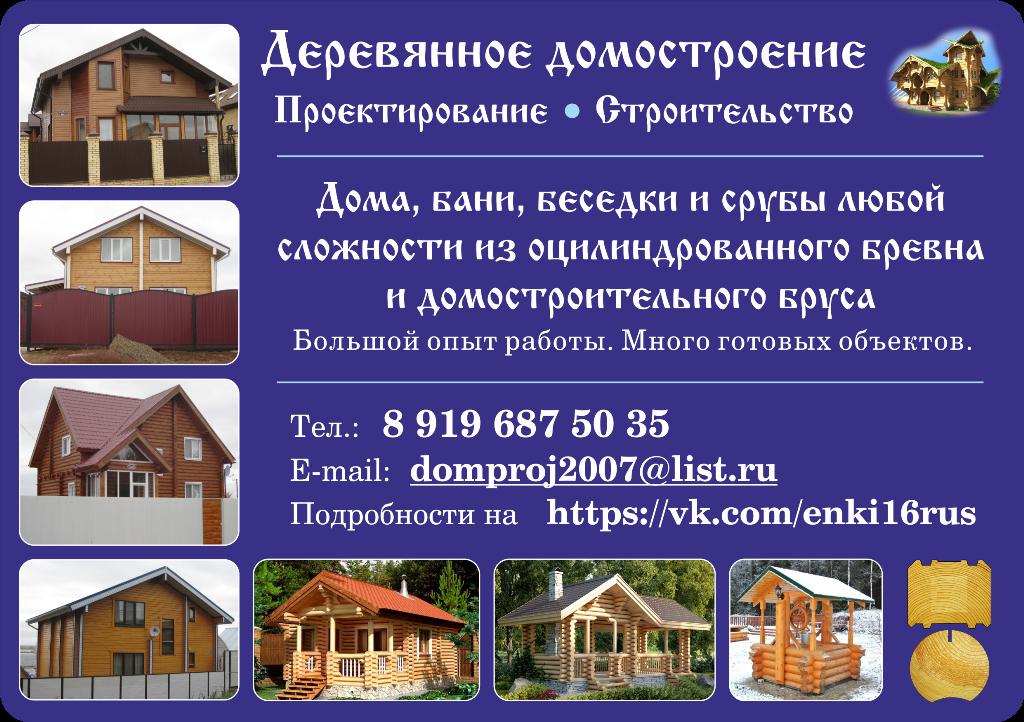 Деревянное домостроение | фото 1 из 1