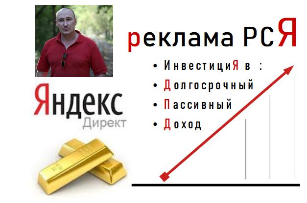 Яндекс Директ реклама РСЯ инвестиции в Долгосрочный и пассивный Доход! | фото 1 из 1