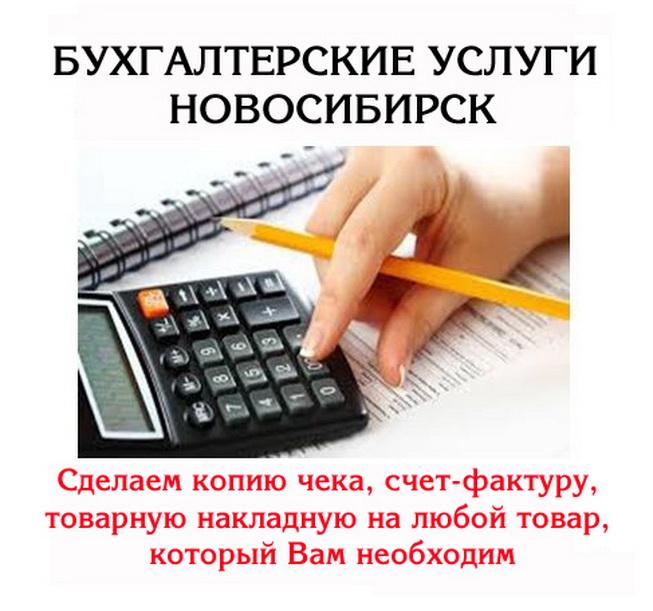 Бухгалтерские услуги НСО и г. Новосибирск   фото 1 из 1