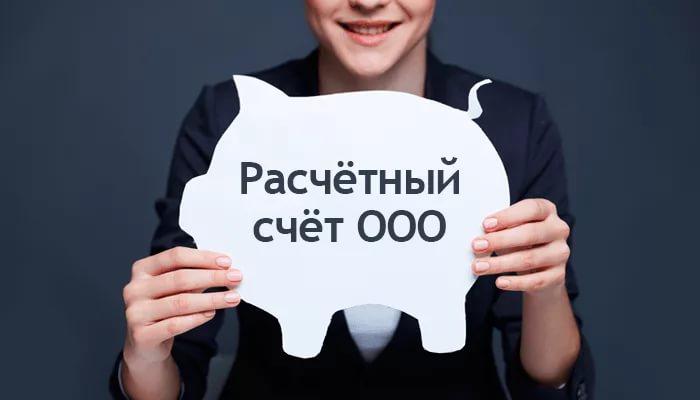 Открытие расчетного счета, реальная помощь в открытии расчетного счета | фото 1 из 1