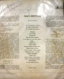Пластинка с автографом Ольги Берггольц | фото 2 из 3