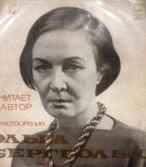 Пластинка с автографом Ольги Берггольц