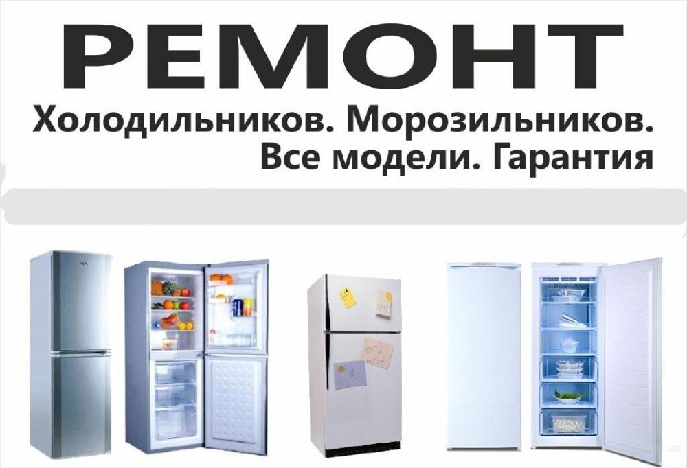 Ремонт холодильников в Крымске | фото 1 из 1