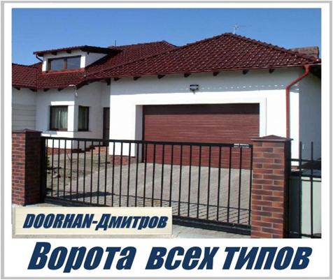 Ворота, Автоматика, Рольставни, Шлагбаумы , DoorHan-Дмитров | фото 1 из 1