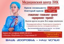 Вакансии врачей в медицинский центр Щербинки