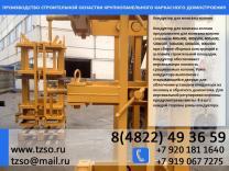 кондуктор для монтажа жб колонн | фото 2 из 3